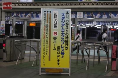 2010年4月6日 20時20分頃、西武球場前駅の改札口。