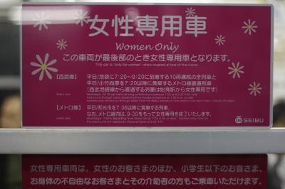 2010年11月12日、クモハ2413側窓の女性専用車ステッカー。