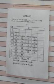 070519nisitoko5