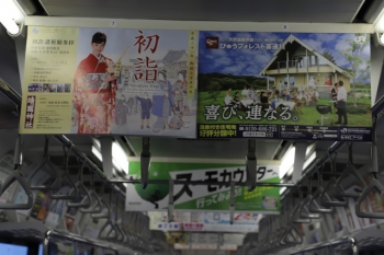 2019年1月1日。JR東日本の車内中吊り広告。