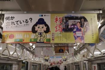 2020年1月2日。東京地下鉄の車内中吊り広告。