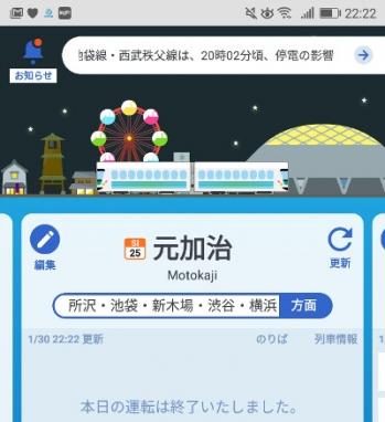 2019年1月30日 22時22分ころ、西武線アプリ、元加治駅の表示。