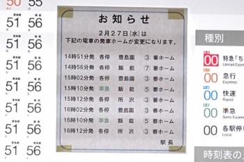 2019年2月26日。池袋駅のホーム時刻表の掲示。