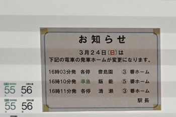 2019年3月24日。池袋。16時ころの列車のホーム変更を告知する掲示。