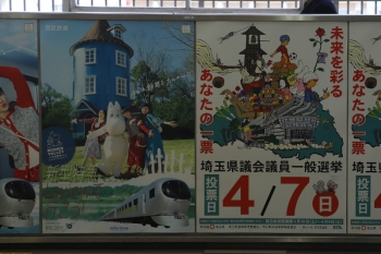 2019年4月7日。狭山ヶ丘駅。改札内の通路に貼られた県議会選挙のPRポスター。