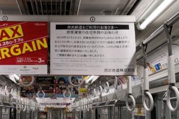 2019年7月4日。20151Fの「旅客運賃の改定申請のお知らせ」車内中吊り広告。