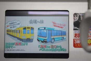 2019年8月19日。西武池袋線車内の動画広告に見慣れぬ西武電車が登場。