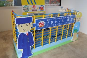 2019年8月21日。西武秩父。商業施設「祭りの湯」内の「プラレール温泉」駅。