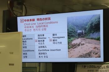 2019年10月13日 9時前。池袋。中央本線の土砂崩れの現場を写真で紹介する、改札口の横の掲示。
