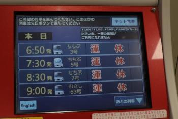 2019年10月13日。池袋。9時40分ころの、特急券券売機。過去の列車の運休が並んでました。