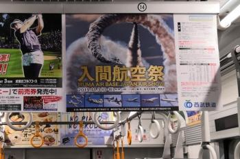 2019年10月16日。西武池袋線の「入間航空祭」告知の車内中吊り広告。
