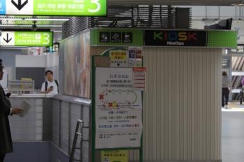 2019年11月16日。田町。発車する列車がない3・4番ホームへの階段には掲示が置かれ、案内の駅員さんも待機してました。