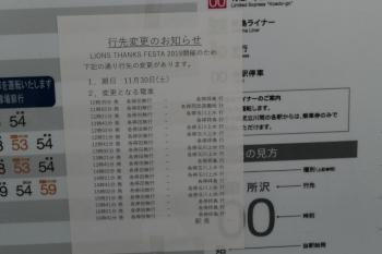 2019年11月30日。上石神井。臨時ダイヤの告知が駅ホーム時刻表に掲示されてました。