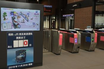 2019年12月26日。羽沢横浜国大駅。羽改札口付近。