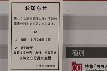 2020年1月26日 朝。石神井公園。ホーム時刻表の掲示。