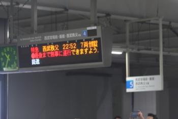 2020年3月13日。所沢。10000系の最後の池袋線・定期特急は49レ。金曜日は西武秩父へ延長運転。ホームの発車案内表示にはラストランの記念メッセージが流れてました。