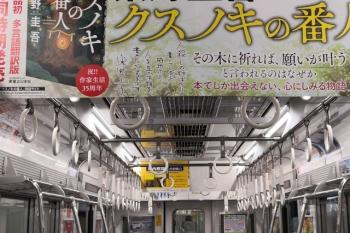 2020年4月13日。5204レだった20158Fの車内。中吊り広告の棹は1本が空いてました。