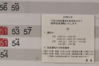 2020年4月17日。所沢。むさし63号・65号の延長運転の掲示。