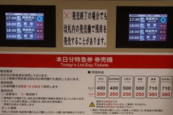2020年4月29日 16時ころ。池袋。特急券の自動販売機は、1時間半ほど後の先発の29レを冒頭に表示し、その後は運休列車を表示。