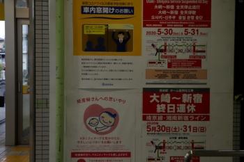 2020年5月31日。元加治。駅構内のポスター掲示。