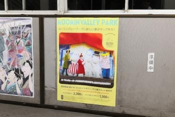2020年6月8日夜。元加治駅の跨線橋内の掲示スペース。「ムーミンバレーパーク」の広告が復活したものの空きも多いです。