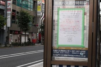 2020年6月16日。池袋駅前。日本中央バスの、6月20日から運転再開を告知する掲示。