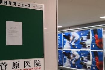 2020年6月17日朝。池袋。「朝日写真ニュース」はまだ掲示なし。右はプロ野球開催のPRポスター。