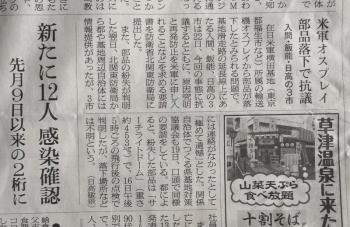 2020年6月25日。朝日新聞 埼玉版 朝刊。
