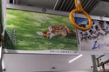 2020年6月27日。西武池袋線車内の近鉄の中吊り広告。