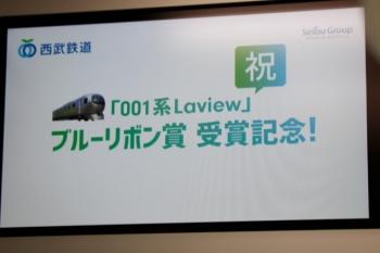 2020年7月6日 午後。西武池袋線30000系車内。「001系Laview」ブルーリボン賞 受賞記念の動画広告。