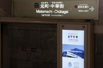 2020年7月18日。元町・中華街駅。ホームドアのデジタルサイネージに西武4009F・52席の動画広告が流れてました。