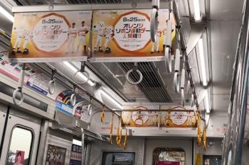 2020年8月20日。3102レの20104Fの車内。中吊り広告は「オレンジ リボン運動デー 開催」が編成全体を貸切でした。