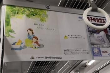 2020年8月25日 朝。西武池袋線の車内中吊り広告。