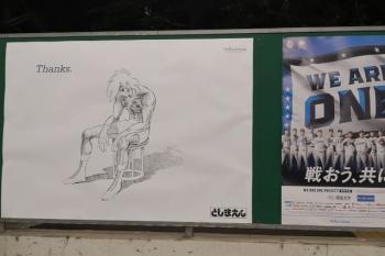 2020年8月31日。豊島園駅。「Thanks.」の広告は埼玉県の自宅に配達された朝日新聞にもありました。となりは、ライオンズの「戦おう、共に。」意味深です。