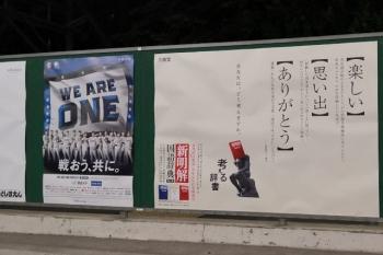 2020年8月31日。豊島園駅。上の写真の更に右手は、「新明解 国語辞典」の広告。よくできています。