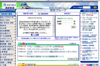 2009年7月20日18時45分ころの西武鉄道ウェッブサイトのトップページ