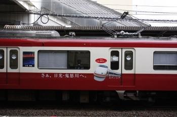 2009年9月23日、京成立石、側面に車体広告の東武スペーシアが描かれた京急605F。