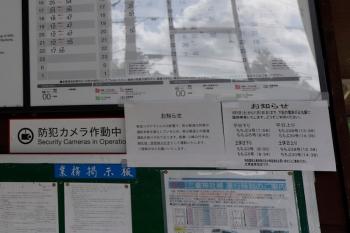2020年9月5日。正丸。改札口横の掲示板に、臨時停車の案内がありました。