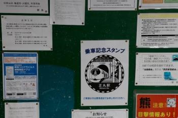 2020年9月5日。正丸。改札口横の掲示板。「乗車記念スタンプ」の案内も。