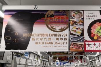 2020年9月23日 朝。西武池袋線の車内。中吊り広告に「九州」が増えてました。