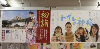 2010年12月29日、メトロ10000系の車内中吊り広告(靖国神社と「トイレの神様」)<br />