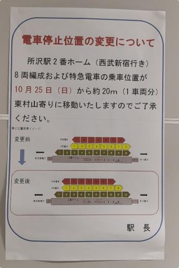 2020年10月20日 5時半ころ。所沢。ホームにあった2番ホームの停車位置変更の掲示。