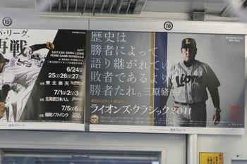 """2011年6月25日、クハ20007の「ライオンズ・クラシック 2011」車内中吊り広告"""" title="""