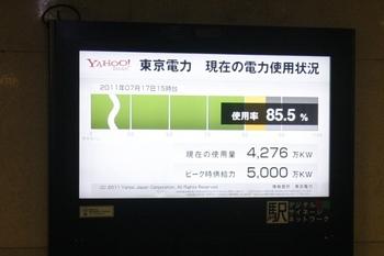 2011年7月17日 16時20分頃、JR池袋駅の東電提供・「現在の電力使用状況」