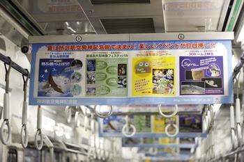 2011年8月24日、新宿線6102Fの車内広告。