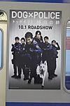 2011年9月23日、石神井公園、クハ6156側面戸袋の広告。