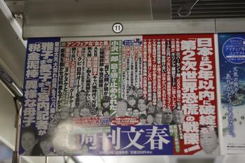 2011年9月29日夜、西武狭山線の「週刊文集」車内中吊り広告。
