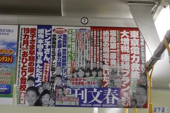 2011年10月5日夜、西武の車内の「週刊文春」中吊り広告