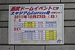 2011年10月22日、池袋、構内柱の掲示。