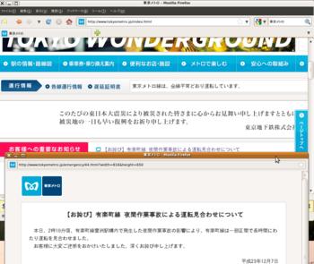 2011年12月8日 21時45分頃の東京地下鉄サイトの画面キャプチャ